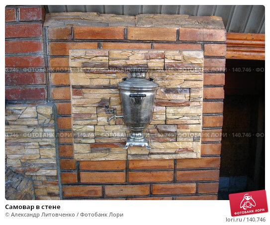 Купить «Самовар в стене», фото № 140746, снято 1 декабря 2007 г. (c) Александр Литовченко / Фотобанк Лори