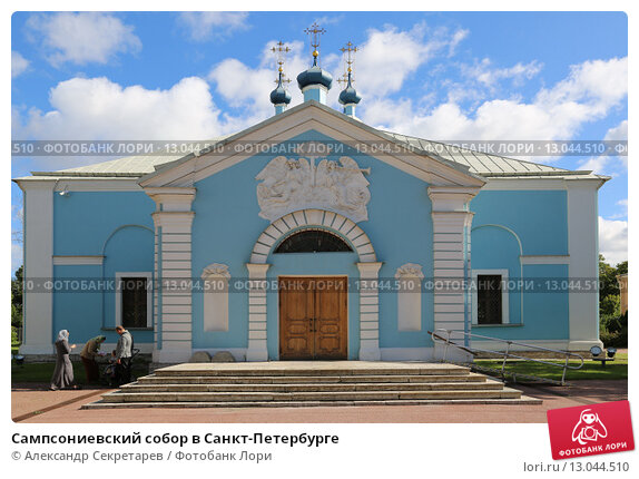 Купить «Сампсониевский собор в Санкт-Петербурге», фото № 13044510, снято 27 сентября 2015 г. (c) Александр Секретарев / Фотобанк Лори