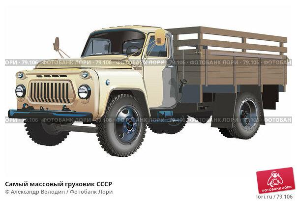 Самый массовый грузовик СССР, иллюстрация № 79106 (c) Александр Володин / Фотобанк Лори