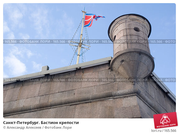 Купить «Санкт-Петербург. Бастион крепости», эксклюзивное фото № 165566, снято 24 марта 2006 г. (c) Александр Алексеев / Фотобанк Лори