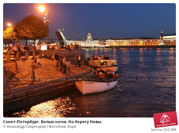 Санкт-Петербург. Белые ночи. На берегу Невы, фото № 212358, снято 17 июня 2007 г. (c) Александр Секретарев / Фотобанк Лори