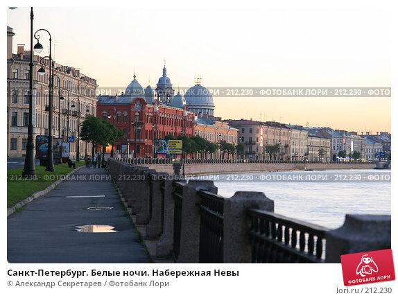Купить «Санкт-Петербург. Белые ночи. Набережная Невы», фото № 212230, снято 16 июня 2007 г. (c) Александр Секретарев / Фотобанк Лори