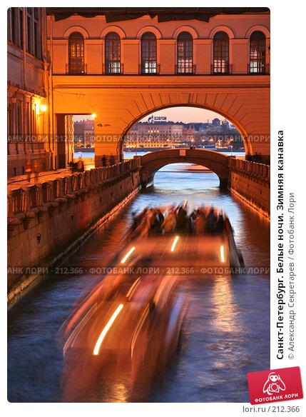 Санкт-Петербург. Белые ночи. Зимняя канавка, фото № 212366, снято 17 июня 2007 г. (c) Александр Секретарев / Фотобанк Лори