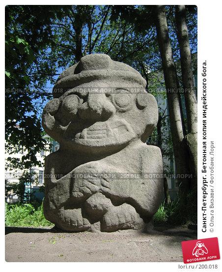 Купить «Санкт-Петербург. Бетонная копия индейского бога.», эксклюзивное фото № 200018, снято 2 июня 2007 г. (c) Ольга Визави / Фотобанк Лори