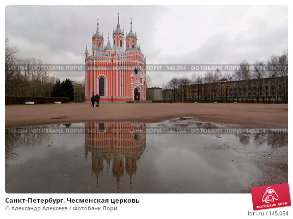 Санкт-Петербург. Чесменская церковь, эксклюзивное фото № 145054, снято 3 ноября 2007 г. (c) Александр Алексеев / Фотобанк Лори