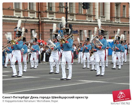 Санкт-Петербург День города Швейцарский оркестр, фото № 150762, снято 28 мая 2007 г. (c) Кардаполова Наталья / Фотобанк Лори