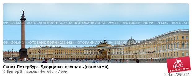 Купить «Санкт-Петербург. Дворцовая площадь (панорама)», эксклюзивное фото № 294642, снято 26 апреля 2018 г. (c) Виктор Зиновьев / Фотобанк Лори