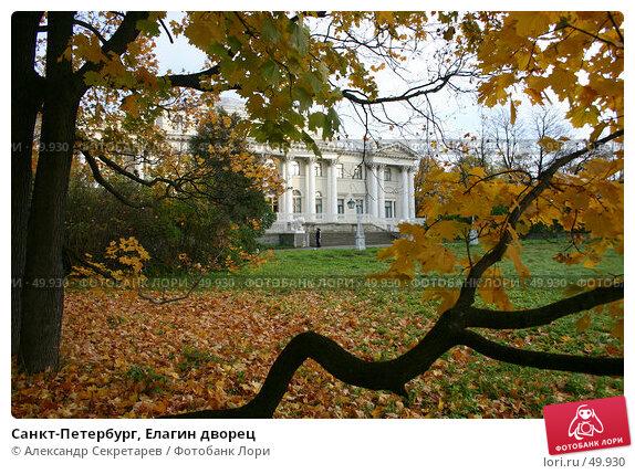Санкт-Петербург, Елагин дворец, фото № 49930, снято 15 октября 2005 г. (c) Александр Секретарев / Фотобанк Лори