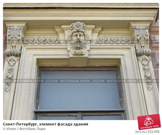Санкт-Петербург, элемент фасада здания, фото № 272978, снято 2 мая 2008 г. (c) Морковкин Терентий / Фотобанк Лори