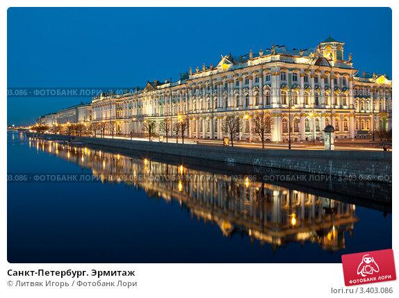 Купить «Санкт-Петербург. Эрмитаж», эксклюзивное фото № 3403086, снято 1 апреля 2012 г. (c) Литвяк Игорь / Фотобанк Лори