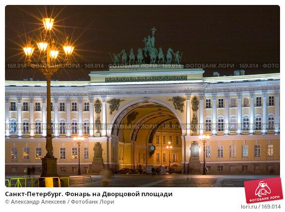Купить «Санкт-Петербург. Фонарь на Дворцовой площади», эксклюзивное фото № 169014, снято 28 ноября 2006 г. (c) Александр Алексеев / Фотобанк Лори