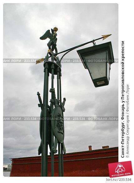Санкт-Петербург. Фонарь у Петропавловской крепости, фото № 233534, снято 10 мая 2005 г. (c) Александр Секретарев / Фотобанк Лори