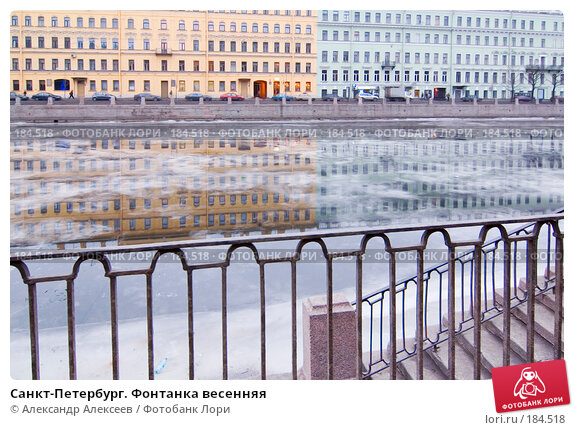 Санкт-Петербург. Фонтанка весенняя, эксклюзивное фото № 184518, снято 17 января 2008 г. (c) Александр Алексеев / Фотобанк Лори