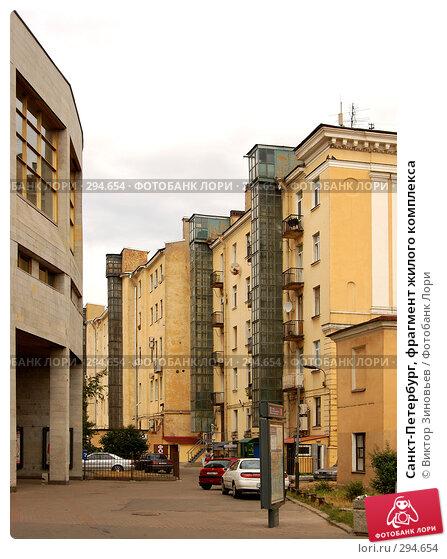 Санкт-Петербург, фрагмент жилого комплекса, эксклюзивное фото № 294654, снято 17 августа 2017 г. (c) Виктор Зиновьев / Фотобанк Лори