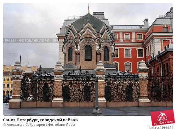Санкт-Петербург, городской пейзаж, фото № 194694, снято 31 января 2008 г. (c) Александр Секретарев / Фотобанк Лори
