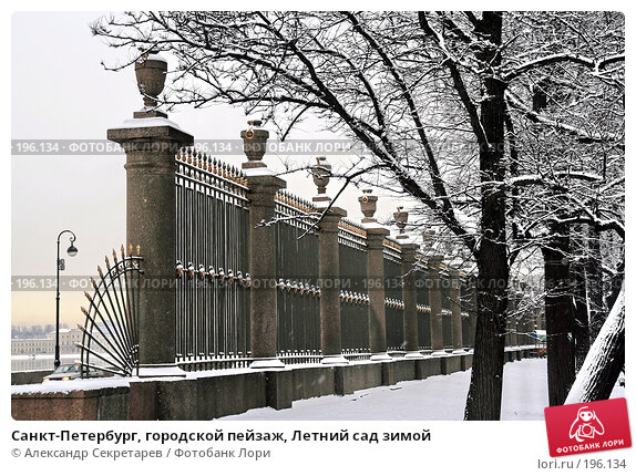 Санкт-Петербург, городской пейзаж, Летний сад зимой, фото № 196134, снято 4 февраля 2008 г. (c) Александр Секретарев / Фотобанк Лори