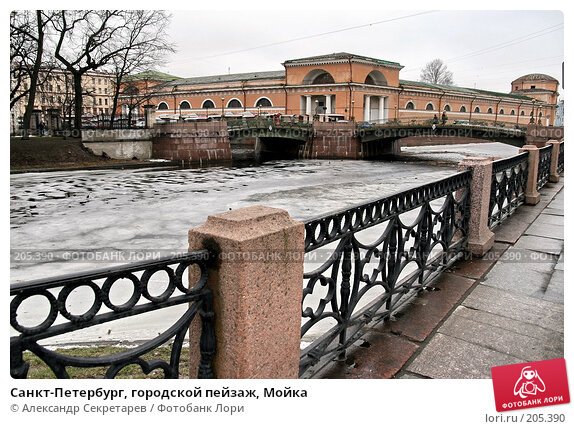 Санкт-Петербург, городской пейзаж, Мойка, фото № 205390, снято 31 января 2008 г. (c) Александр Секретарев / Фотобанк Лори