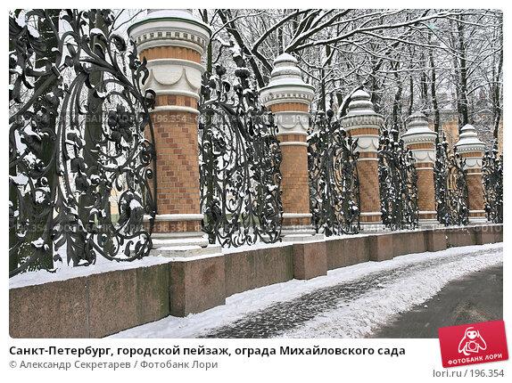 Санкт-Петербург, городской пейзаж, ограда Михайловского сада, фото № 196354, снято 4 февраля 2008 г. (c) Александр Секретарев / Фотобанк Лори