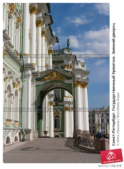 Купить «Санкт-Петербург. Государственный Эрмитаж. Зимний дворец», фото № 158918, снято 10 апреля 2007 г. (c) Инга Лексина / Фотобанк Лори