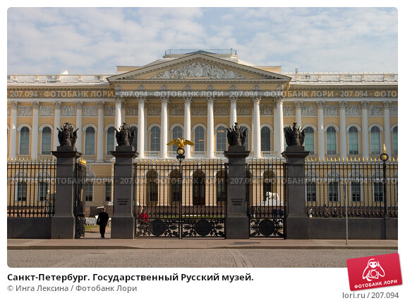 Купить «Санкт-Петербург. Государственный Русский музей.», фото № 207094, снято 28 апреля 2006 г. (c) Инга Лексина / Фотобанк Лори