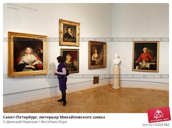 Санкт-Петербург, интерьер Михайловского замка, эксклюзивное фото № 4923982, снято 26 апреля 2013 г. (c) Дмитрий Неумоин / Фотобанк Лори