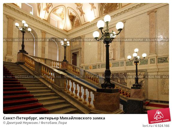 Санкт-Петербург, интерьер Михайловского замка, эксклюзивное фото № 4924166, снято 26 апреля 2013 г. (c) Дмитрий Неумоин / Фотобанк Лори