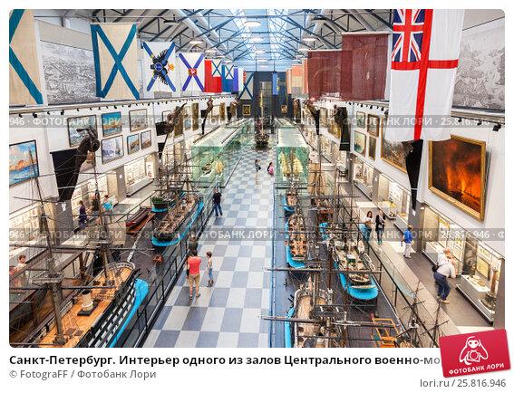Купить «Санкт-Петербург. Интерьер одного из залов Центрального Военно-Морского музея», фото № 25816946, снято 29 июля 2016 г. (c) FotograFF / Фотобанк Лори