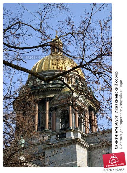 Санкт-Петербург, Исаакиевский собор, фото № 49938, снято 1 мая 2006 г. (c) Александр Секретарев / Фотобанк Лори
