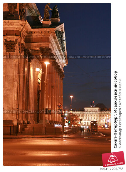 Купить «Санкт-Петербург. Исаакиевский собор», фото № 204738, снято 22 декабря 2007 г. (c) Александр Секретарев / Фотобанк Лори