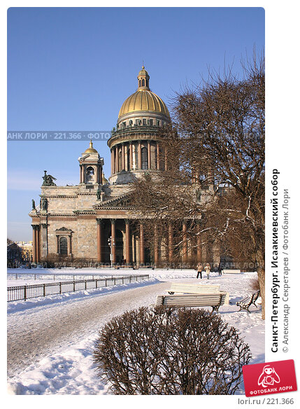 Санкт-Петербург. Исаакиевский собор, фото № 221366, снято 4 февраля 2005 г. (c) Александр Секретарев / Фотобанк Лори