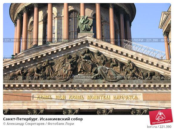 Санкт-Петербург. Исаакиевский собор, фото № 221390, снято 4 февраля 2005 г. (c) Александр Секретарев / Фотобанк Лори