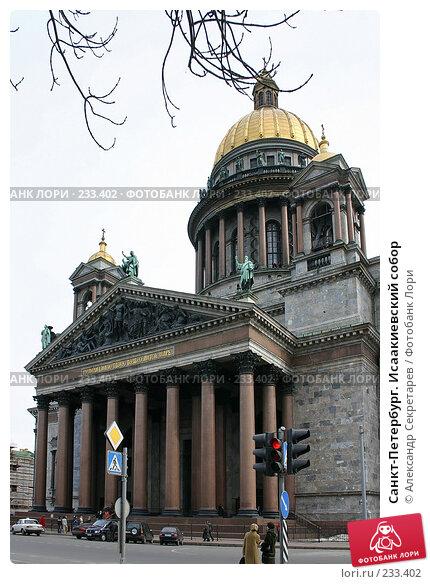Санкт-Петербург. Исаакиевский собор, фото № 233402, снято 2 апреля 2005 г. (c) Александр Секретарев / Фотобанк Лори