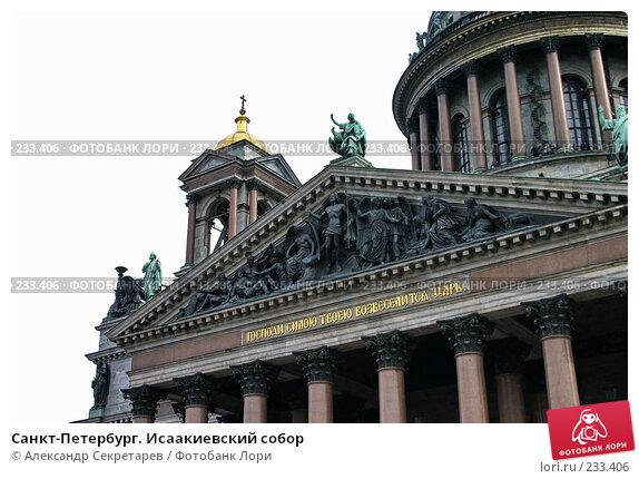 Санкт-Петербург. Исаакиевский собор, фото № 233406, снято 2 апреля 2005 г. (c) Александр Секретарев / Фотобанк Лори