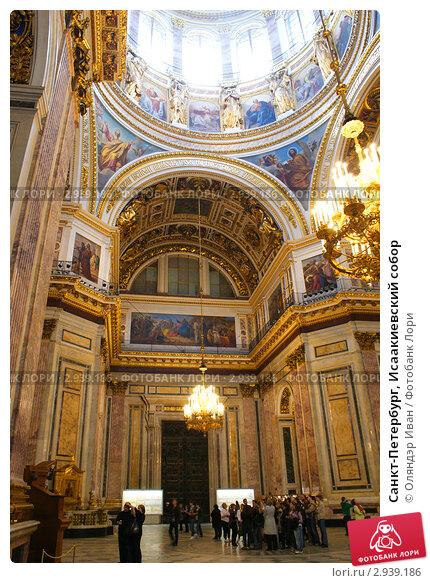 Санкт-Петербург, Исаакиевский собор (2009 год). Редакционное фото, фотограф Оляндэр Иван / Фотобанк Лори