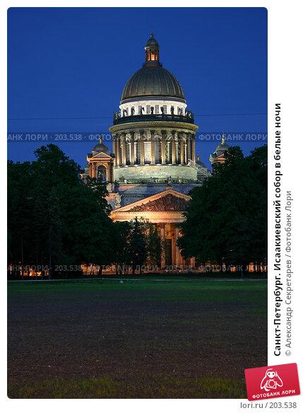 Санкт-Петербург. Исаакиевский собор в белые ночи, фото № 203538, снято 9 июня 2005 г. (c) Александр Секретарев / Фотобанк Лори