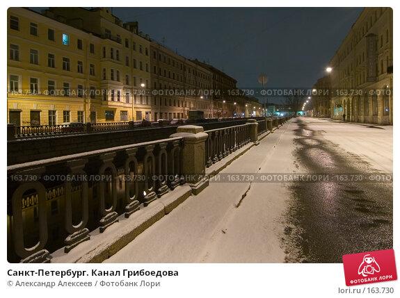 Санкт-Петербург. Канал Грибоедова, эксклюзивное фото № 163730, снято 13 декабря 2007 г. (c) Александр Алексеев / Фотобанк Лори