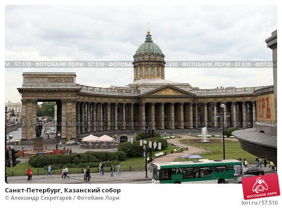 Санкт-Петербург, Казанский собор, фото № 57510, снято 25 июня 2007 г. (c) Александр Секретарев / Фотобанк Лори