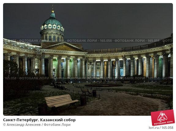Санкт-Петербург. Казанский собор, эксклюзивное фото № 165058, снято 14 ноября 2006 г. (c) Александр Алексеев / Фотобанк Лори