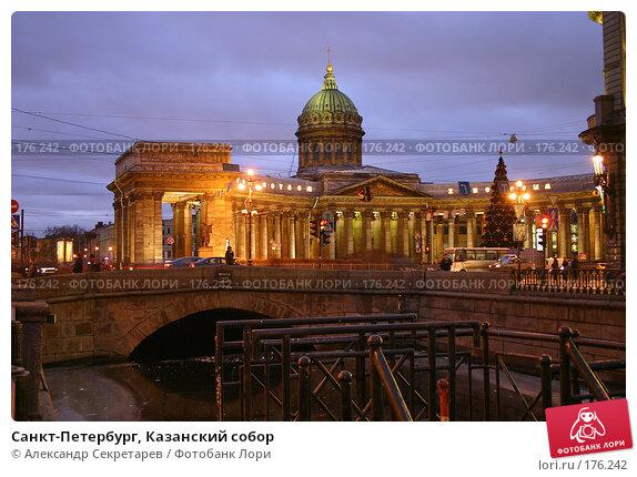 Купить «Санкт-Петербург, Казанский собор», фото № 176242, снято 14 января 2008 г. (c) Александр Секретарев / Фотобанк Лори