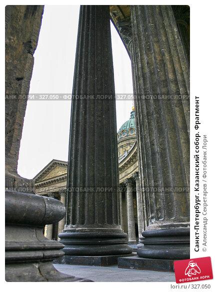Санкт-Петербург. Казанский собор. Фрагмент, фото № 327050, снято 6 августа 2005 г. (c) Александр Секретарев / Фотобанк Лори