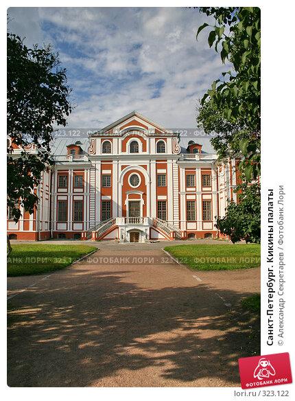 Купить «Санкт-Петербург. Кикины палаты», фото № 323122, снято 6 августа 2005 г. (c) Александр Секретарев / Фотобанк Лори