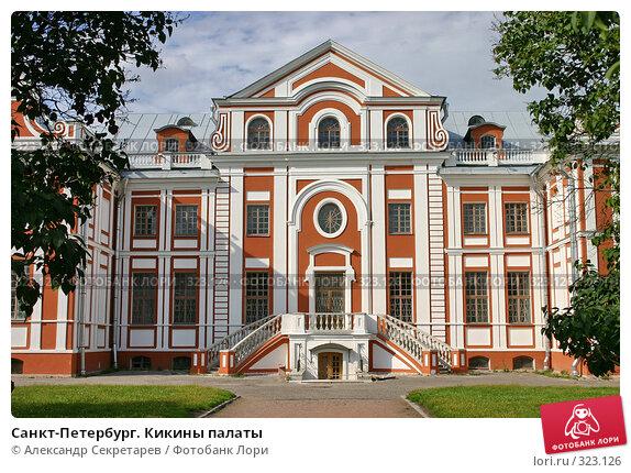 Санкт-Петербург. Кикины палаты, фото № 323126, снято 6 августа 2005 г. (c) Александр Секретарев / Фотобанк Лори