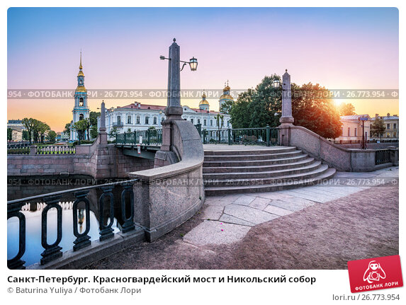 Купить «Санкт-Петербург. Красногвардейский мост и Никольский собор», фото № 26773954, снято 11 июля 2017 г. (c) Baturina Yuliya / Фотобанк Лори