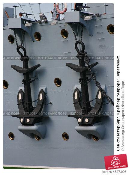 "Санкт-Петербург. Крейсер ""Аврора"". Фрагмент, фото № 327006, снято 6 августа 2005 г. (c) Александр Секретарев / Фотобанк Лори"