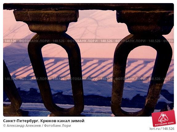 Санкт-Петербург. Крюков канал зимой, эксклюзивное фото № 148526, снято 14 декабря 2007 г. (c) Александр Алексеев / Фотобанк Лори