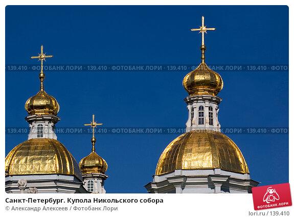 Санкт-Петербург. Купола Никольского собора, эксклюзивное фото № 139410, снято 4 мая 2007 г. (c) Александр Алексеев / Фотобанк Лори