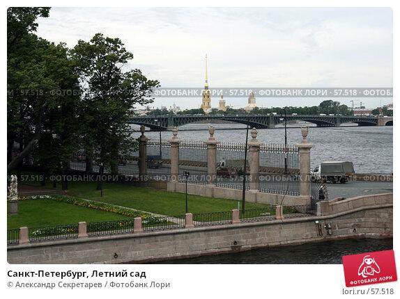Санкт-Петербург, Летний сад, фото № 57518, снято 25 июня 2007 г. (c) Александр Секретарев / Фотобанк Лори