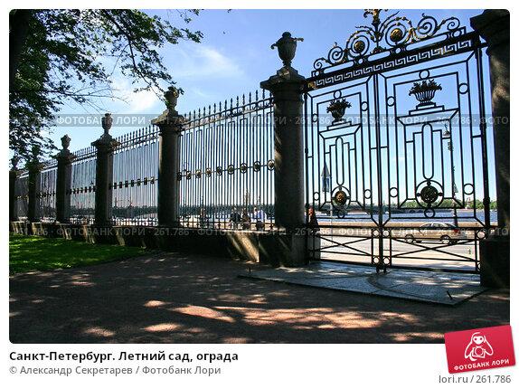 Санкт-Петербург. Летний сад, ограда, фото № 261786, снято 27 июня 2005 г. (c) Александр Секретарев / Фотобанк Лори