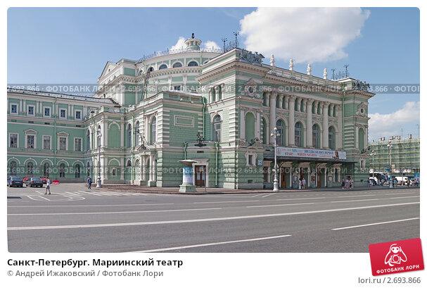 Санкт-Петербург. Мариинский театр, эксклюзивное фото № 2693866, снято 9 июля 2011 г. (c) Андрей Ижаковский / Фотобанк Лори