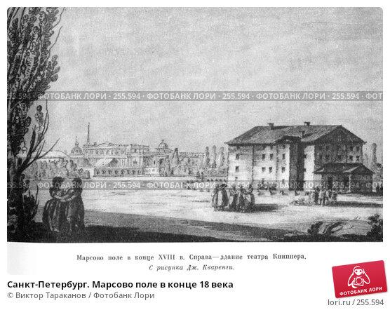 Санкт-Петербург. Марсово поле в конце 18 века, фото № 255594, снято 24 июля 2017 г. (c) Виктор Тараканов / Фотобанк Лори